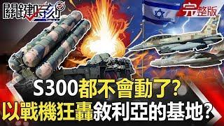 關鍵時刻 20190705節目播出版(有字幕)