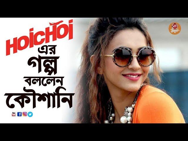 ???? ?? ???? ????? ?????? | Hoichoi Unlimited | Dev | Koushani | Puja | Aniket Chattopadhyay