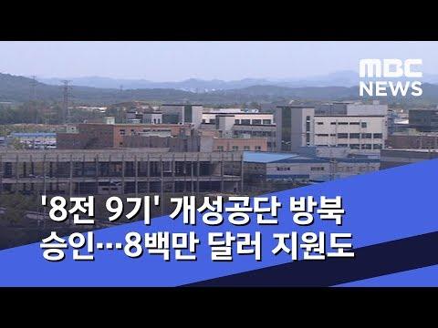 '8전 9기' 개성공단 방북 승인…8백만 달러 지원도 (2019.05.17/뉴스데스크/MBC)