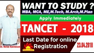 TANCET 2018| Want to Study ? MBA/MCA/M.E, M.Tech,M.Arch,..| Apply Online | Last Date 23.04.2018.