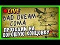 LIVE Stream Bad Dream Coma Прохождение на Хорошую концовку 1 mp3