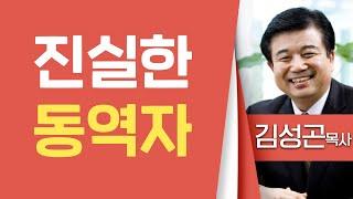 김성곤목사_풍성한교회 | 진실한 동역자 | 생명의 말씀