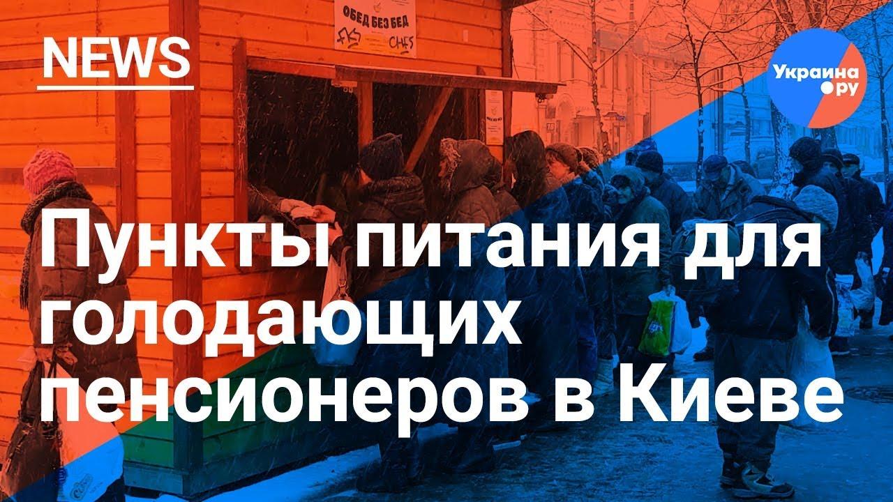 В Киеве открыли пункты питания для голодающих пенсионеров