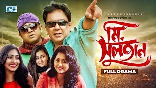 Video Mr.Sultan | Bangla Full  Comedy Natok | Zahid Hasan | Farhana Mili | Aa Kho Mo Hasan download MP3, 3GP, MP4, WEBM, AVI, FLV Juni 2018