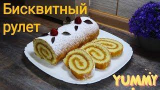 Вкусный Бисквитный рулет / Рецепт бисквитного рулета / Вкусняшка к чаю