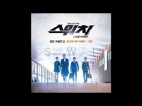 기련 - Blow My Mind 스위치 - 세상을 바꿔라 OST Part 3 / Switch: Change the World OST Part 3