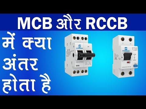 MCB और RCCB में  क्या अंतर होता है