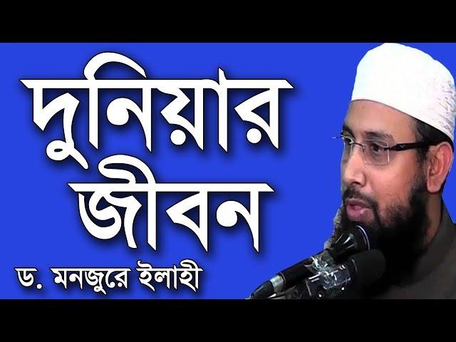 দুনিয়ার জীবন | ড মঞ্জুরে এলাহী | Duniyar Jibon | Dr Monjure Elahi | Jumar Khutba | Bangla Waz | 2014