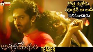 Ashwamedham Movie TEASER | Dhruva Karunakar | Vennela Kishore | 2019 Telugu Movies | Telugu Cinema