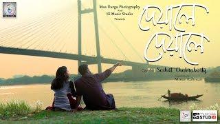 Deyale Deyale | Minar Rahman | Cover by- Saikat Chakraborty | Maa Durga Photography | Raiganj