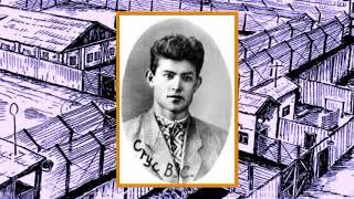 Василь Стус и евреи-заключенные