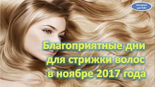 Благоприятные дни для стрижки волос в ноябре 2017 года