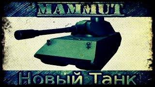 Новый танк - Mammut - Новые подробности о Танке 9 лвл