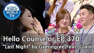 She has a unique voice and sexy beauty!! :D [Hello Counselor Sub:ENG,THA/2018.07.02]