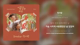 Sondia - 첫사랑 | 가사 (Synced Lyrics)
