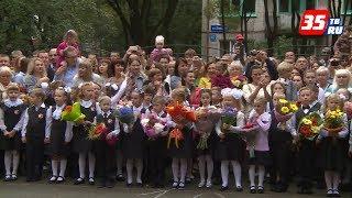 15,5 тысяч первоклассников сели 1 сентября за школьные парты на Вологодчине