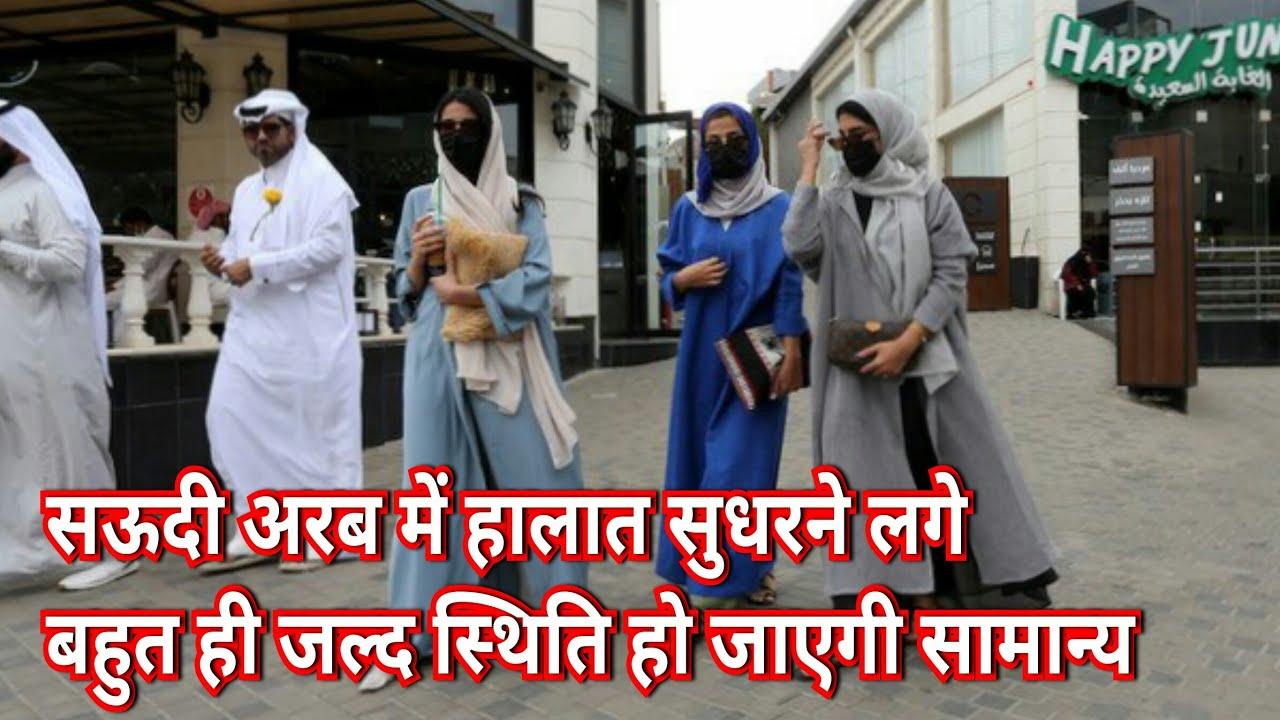 Saudi Arab normal life start|सऊदी अरब में धीरे-धीरे स्थिति सामान्य हो रही है|gulf Indians