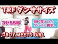 【反転版】ダンスパート@ BOY MEETS GIRL~ TRFダンスエクササイズ!今更ながら『TRF イージー・ドゥ・ダンササイズ 』に挑戦してみました!★Dance Exercise★