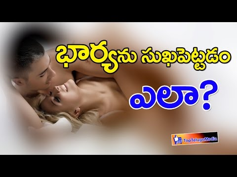 Thumbnail: Simple ways to satisfy your wife on Bed and All - భార్య‌ను సుఖ‌పెట్ట‌డం ఇంత ఈజీనా - TTM