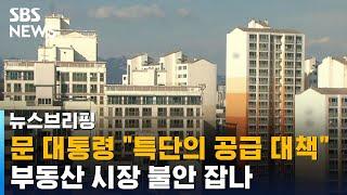 """문 대통령 """"특단의 공급 대책""""…부동산 시장 불안 잡나 / SBS / 주영진의 뉴스브리핑"""