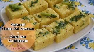 Gujarati Chana Dal Khaman | Vateli Dal Na Khaman | Magic of Indian Rasoi