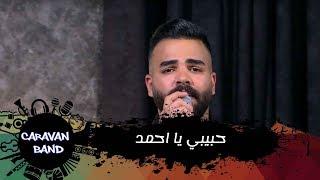 حبيبي يا احمد