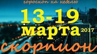 СКОРПИОН гороскоп на неделю с 13 по 19 марта 2017
