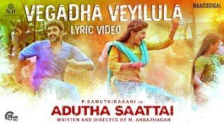 Adutha Saattai | Vegadha Veyilula Lyric | Samuthirakani, Yuvan, Athulya | Justin Prabhakaran