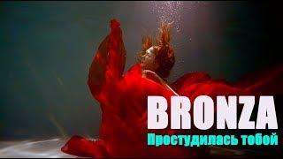 Смотреть клип Bronza - Простудилась Тобой