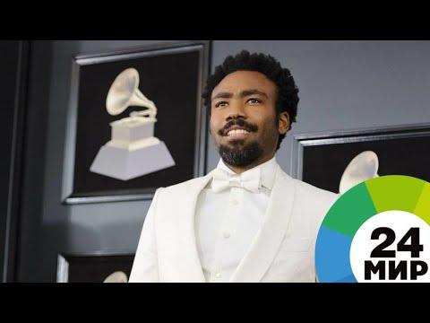 This Is America: Grammy в главной номинации получила песня о расизме - МИР 24 Mp3