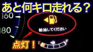 【意外と知らない雑学】自動車の給油ランプがついてから何キロ走れる?ガス欠寸前時の対処法