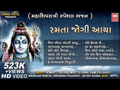 महाशिवरात्रि Special भजन I Ramta Jogi Aaya Nagar I Bhajan Song 2021 | Hemant Chauhan I Master Rana |