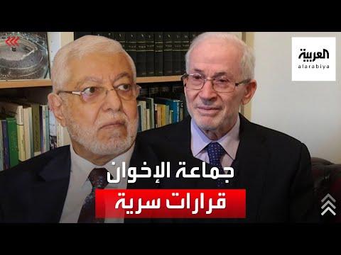 العربية نت تكشف تفاصيل معركة تكسير عظام جديدة داخل جماعة الإخوان