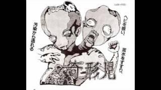 Kikeiji - Self Titled 7 Inch Flexi 01 - 迷信.