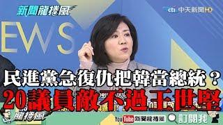 【精彩】民進黨急復仇?把韓當總統? 王育敏:20議員敵不過王世堅!