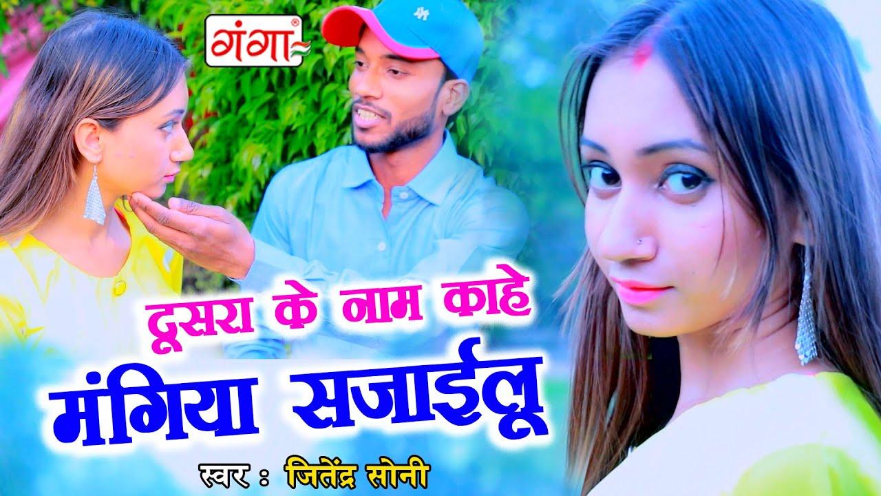 Bhojpuri New Lokgeet Song - दूसरा के नाम काहे मंगिया सजाइलू - Jitender Soni Bhojpuri Video Song 2021