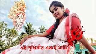 Ei Prithibir Eki Mati |এই পৃথিবীর একই মাটি |Durga Puja Special|Dance Cover| Naba Nrityangan|