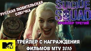 Отряд Самоубийц Трейлер #3 (Кинопремия MTV) / Suicide Squad Trailer #3 MTV | Русская озвучка
