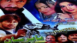 Na Pursan (Pakistani Pushto Movie) - Arbaaz Khan,Swati,Asif, Kiran - Pushto Telefilm 2015