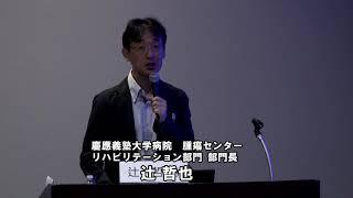 8/19~8/20開催「ジャパンキャンサーフォーラム2017」 がんと上手につき...