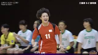 成年女子ハンドボール☆三重県 vs 静岡県〜2018国体東海予選〜
