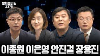 정치클리핑 237회 - 이종원, 이은영, 장용진, 안진…