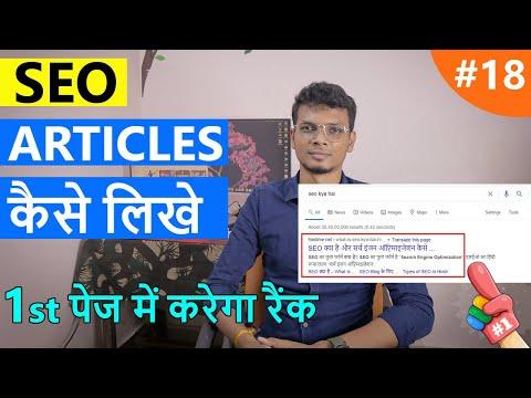आर्टिकल कैसे लिखते है - How to Write SEO Friendly Article in 2020