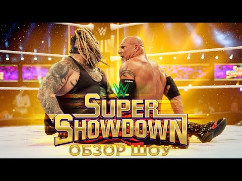 WWE Super Showdown 2020 - Обзор шоу