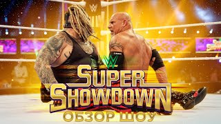 WWE Super Showdown 2020 - Обзор шоу