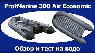 Лодка ProfMarine 300 Air Economic. Обзор и тест на воде. Отзыв