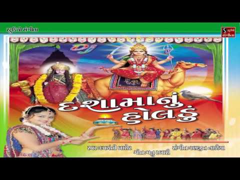 Dashama Nu Holdu | Damyanti Barot | Dashama Devotional Song