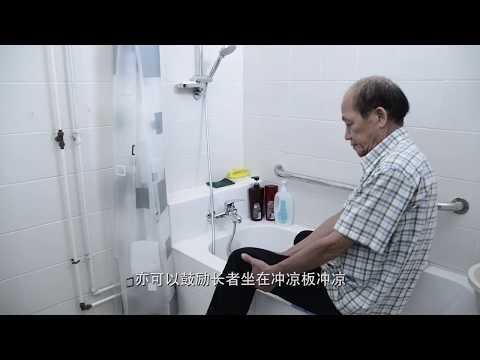 家居安全辅助工具 (简体)