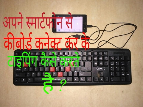 how to keybord taiping  practice in your smartphone smartphone tips