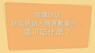 Publication Date: 2019-10-16 | Video Title: 190925晨早閱讀